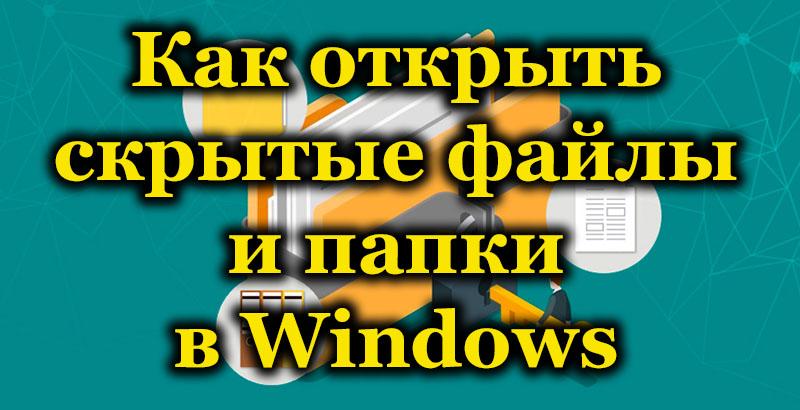 Как открыть скрытые файлы и папки в Windows