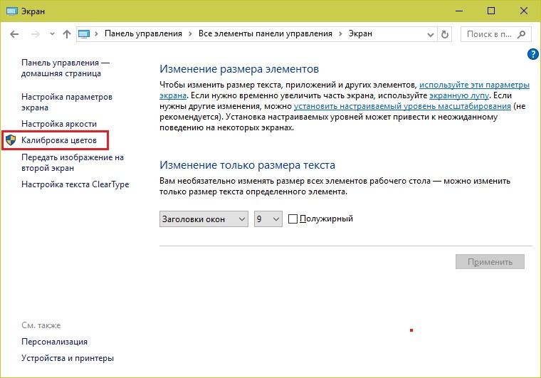 Калибровка цветов в Windows 7