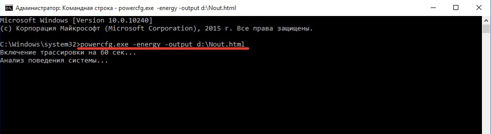 Команда powercfg.exe -energy -output c:Otchet.html