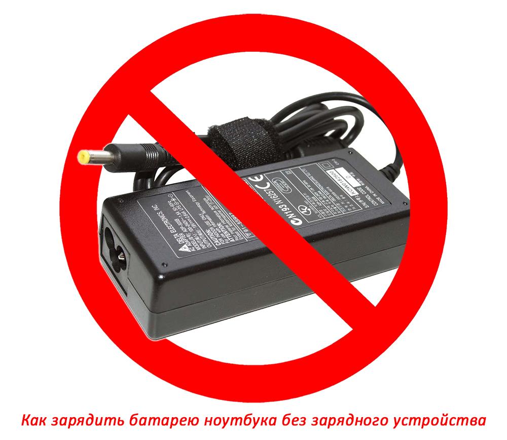 нет зарядки аккумулятора от ноутбука