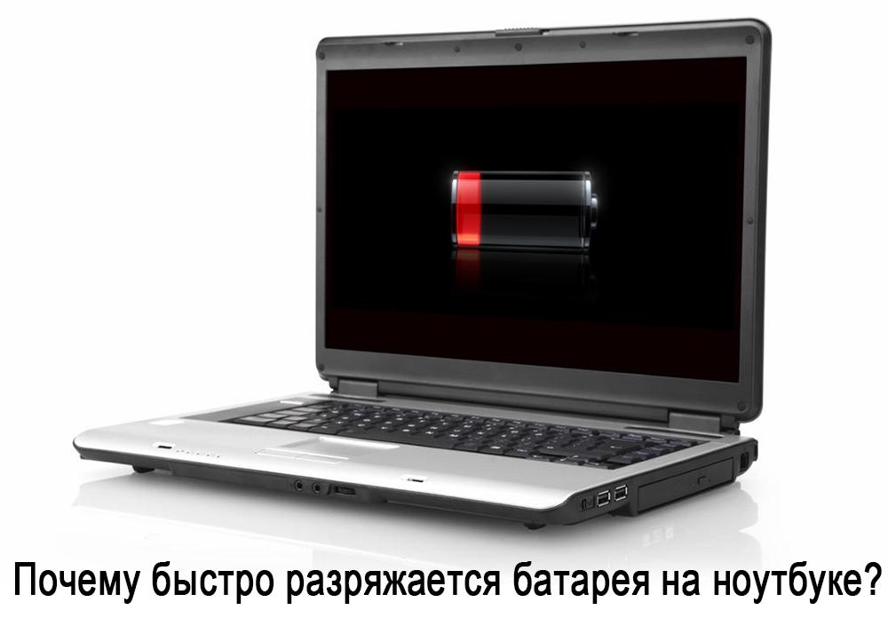Низкий заряд батареи ноутбука