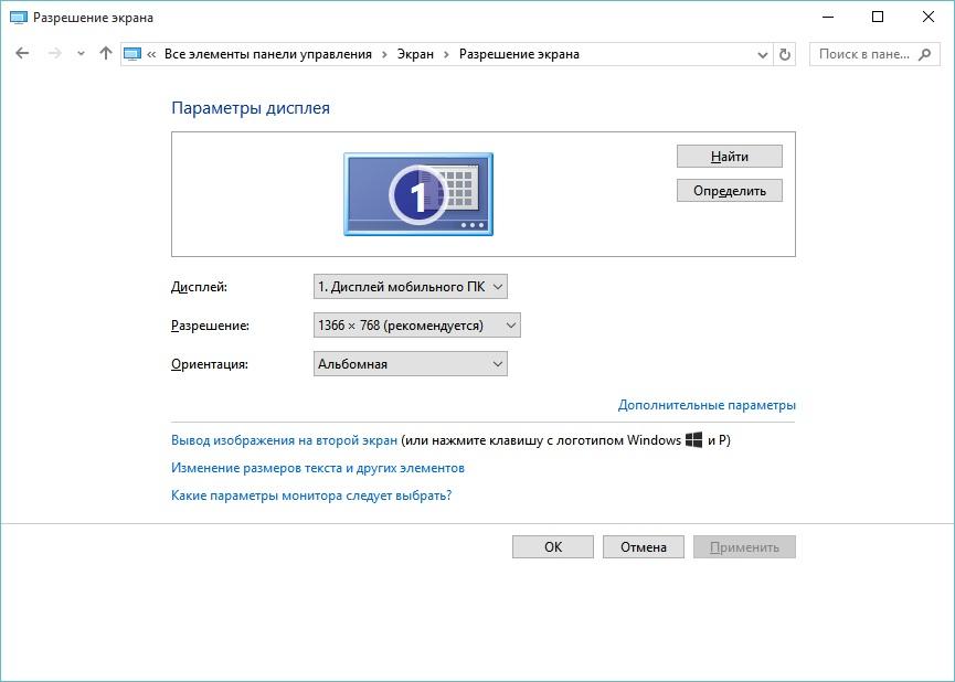 Настройка разрешения экрана
