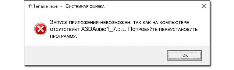 Ошибка X3DAudio1_7.dll