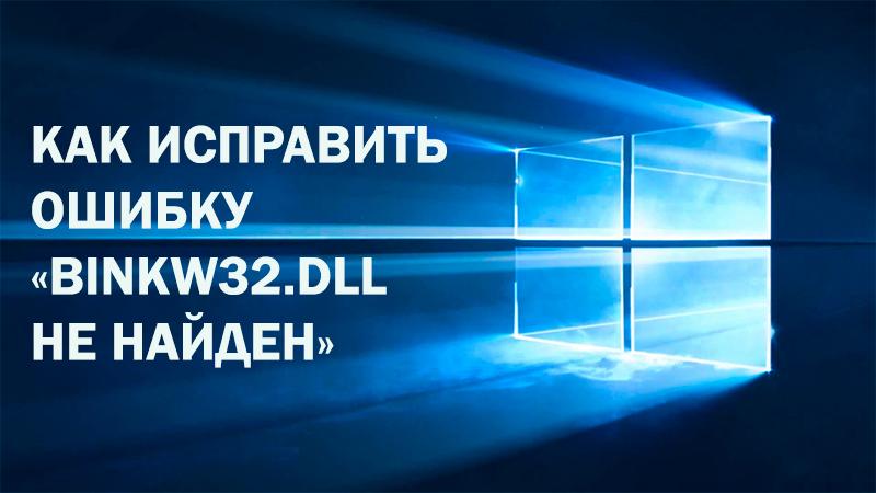 Ошибка «binkw32.dll не найден»