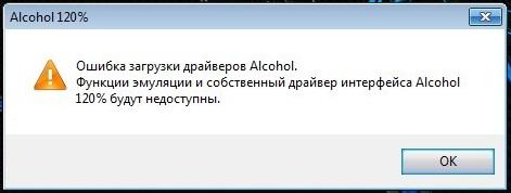 Ошибка загрузки драйверов Alcohol 120
