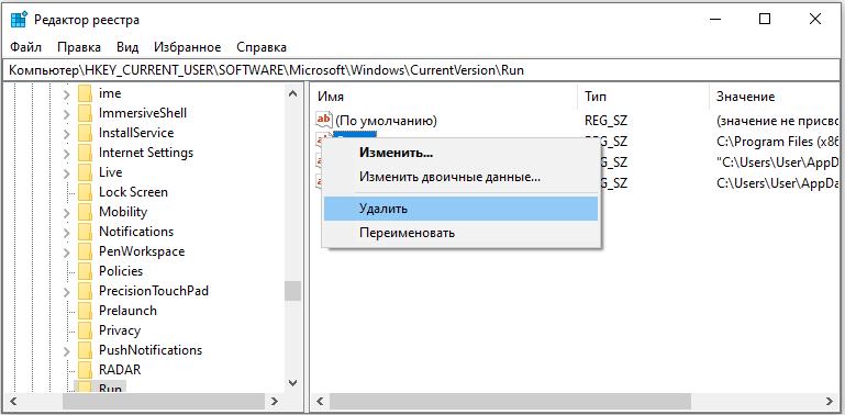 Удаление компонентов программы из реестра