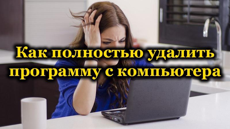 Удаление программ с ноутбука