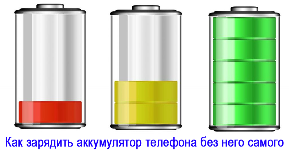 Уровни зарядки аккумулятора