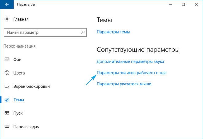 Параметры значков в Windows 10