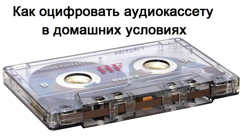 Как оцифровать аудиокассету