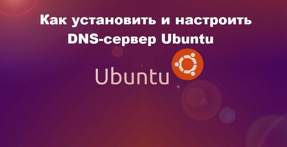 DNS-сервер Ubuntu