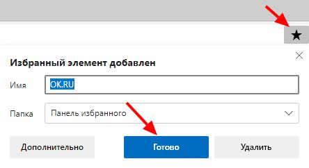 Добавление сайта в избранное