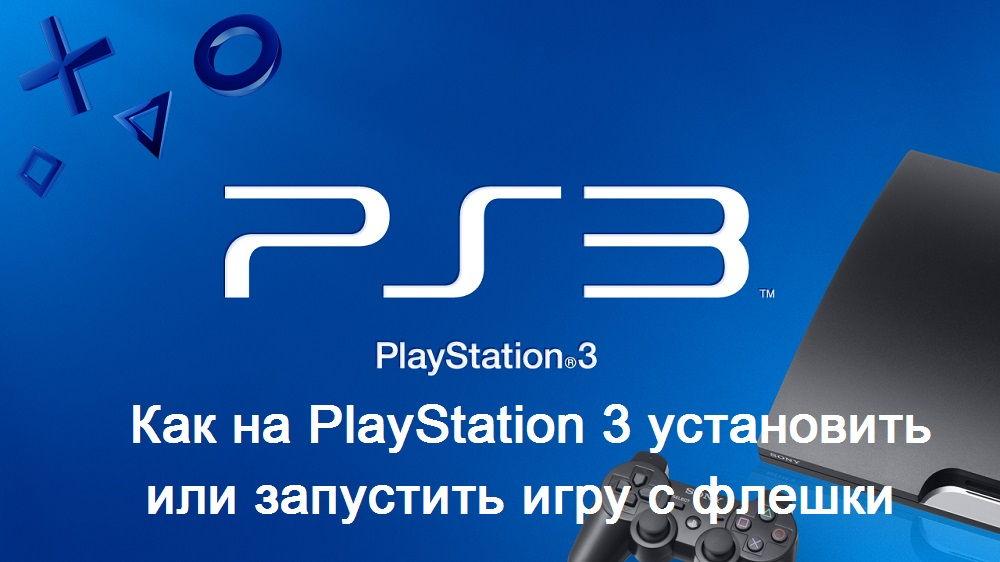 Фото PlayStation 3