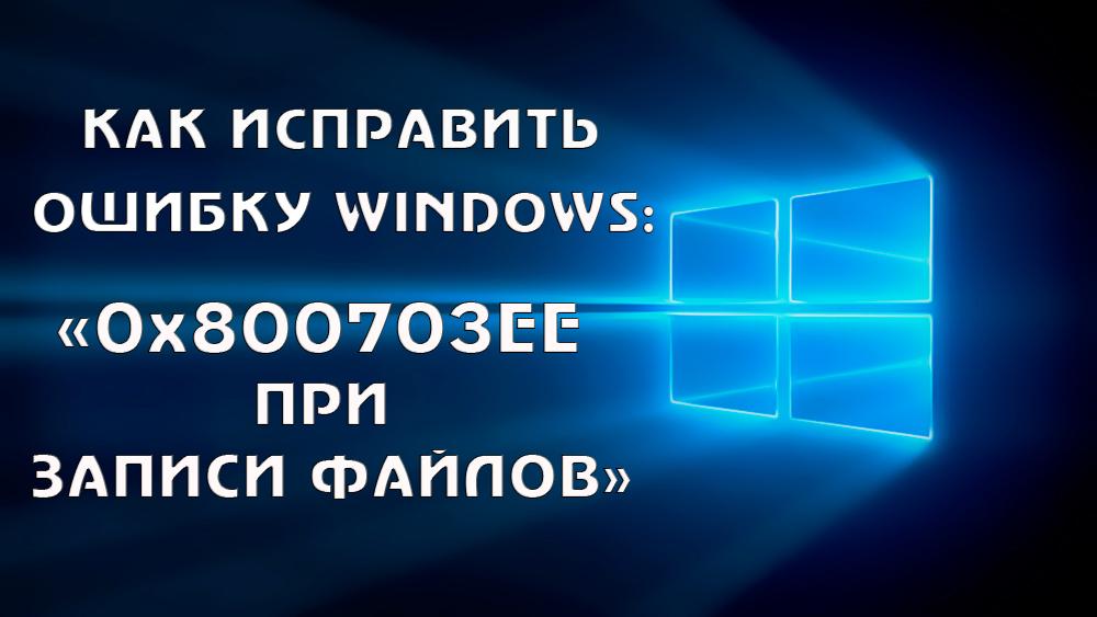 Как исправить ошибку Windows 0x800703ee