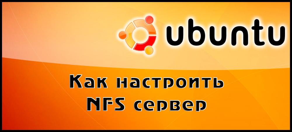 Настройка NFS сервера