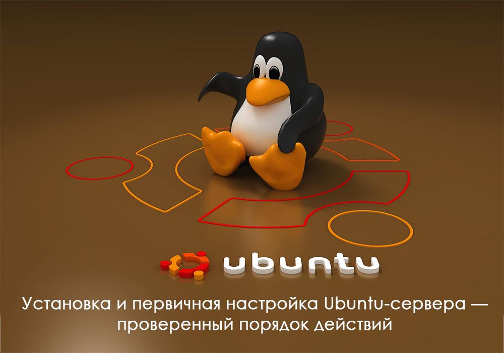 Как настроить Убунту-сервер