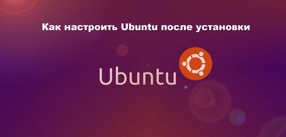 Как настроить Ubuntu