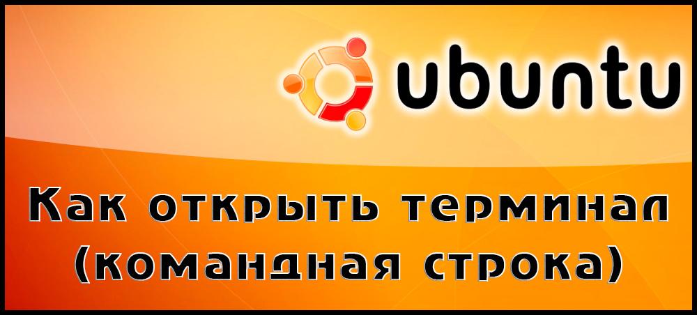 Как использовать терминал при работе в Ubuntu