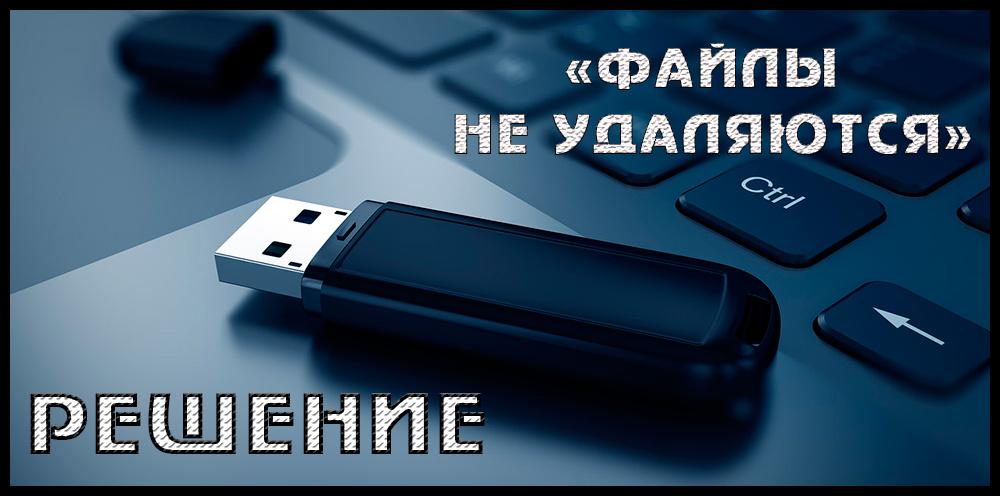 Не удаляются файлы с флешки на телефоне пишет нет разрешения