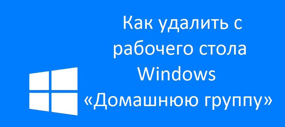 Как удалить с рабочего стола Windows «Домашнюю группу»