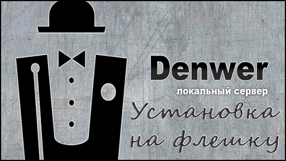 Установка Denwer