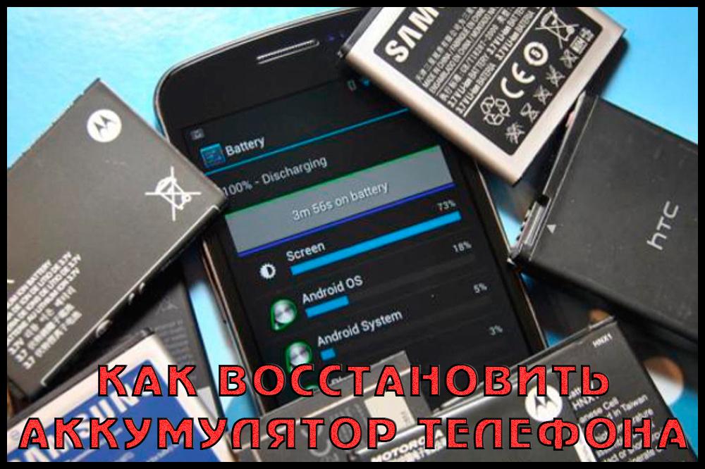Как реанимировать аккумулятор смартфона