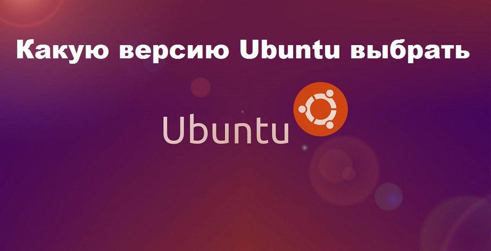 Как выбрать Ubuntu