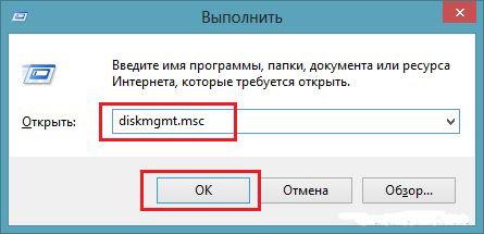 Команда «diskmgmt.msc»