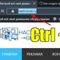 Копирование адреса сайта