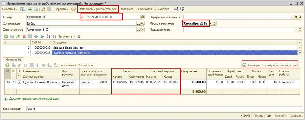 Скриншот зарплатного документа