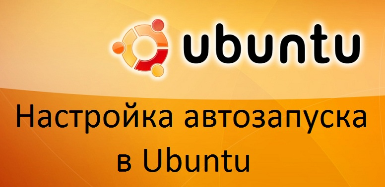 Настройка автозапуска в Ubuntu