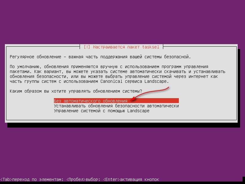 Настройка обновлений Ubuntu