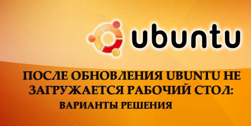 После обновления Ubuntu не загружается рабочий стол
