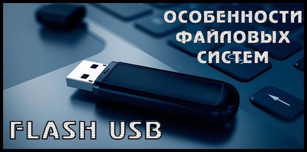 Особенности файловых систем