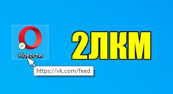 Переход на «Вконтакте» с ярлыка