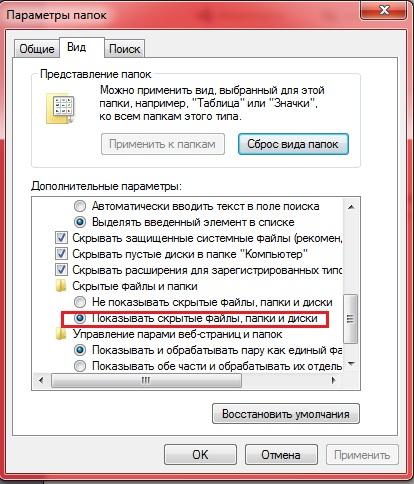 pokazivat skritie papki - На флешке есть файлы но их не видно как восстановить