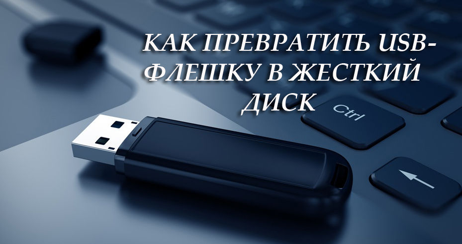 Как превратить USB-флешку в жёсткий диск