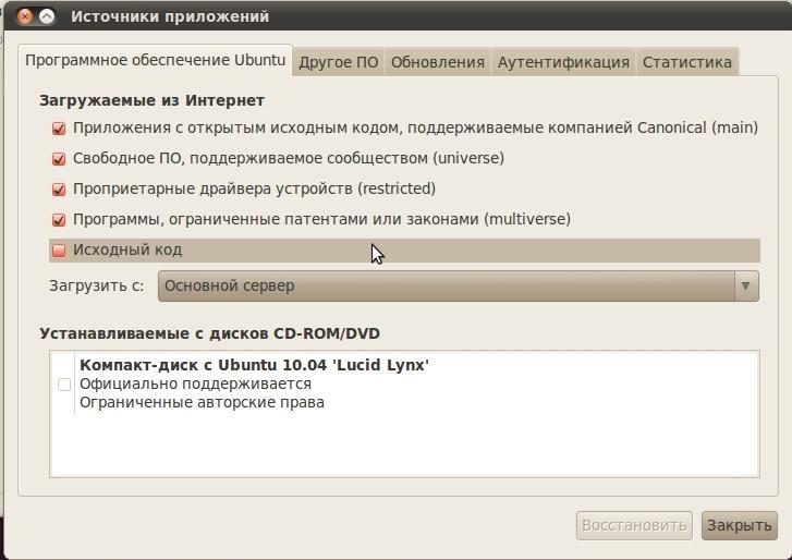 Вкладка «Программное обеспечение Ubuntu»
