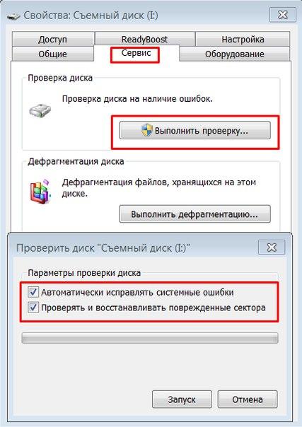 proverka fleshki na nalichie oshibok - На флешке есть файлы но их не видно как восстановить