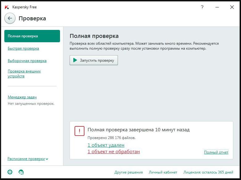 proverka na virusi kasperskim - На флешке есть файлы но их не видно как восстановить