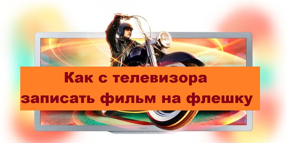 Мотоциклист с телевизора