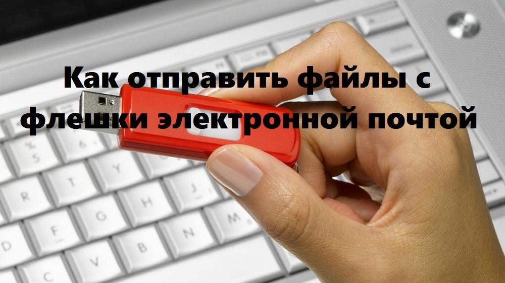 Флешка и компьютер