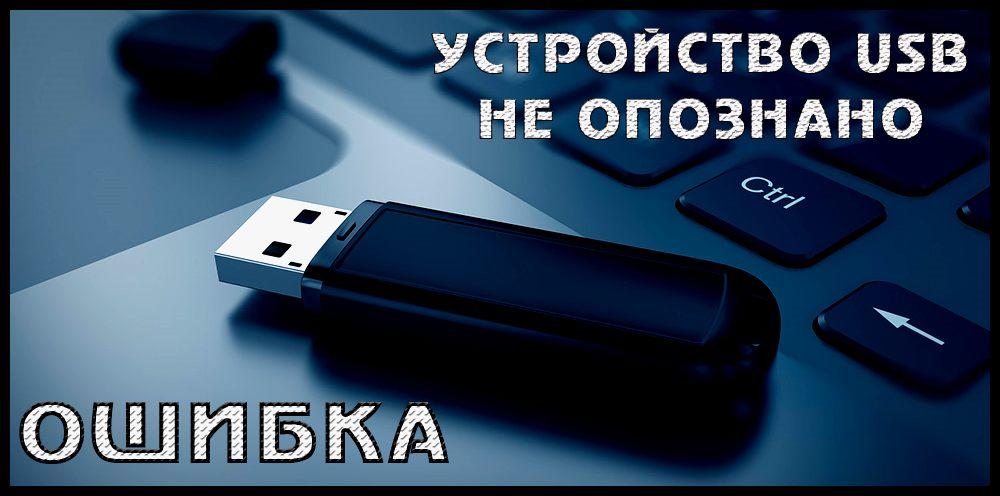 USB-устройство не опознано