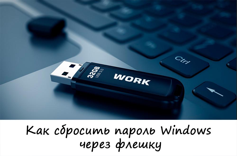 Сбросить пароль Windows флешкой