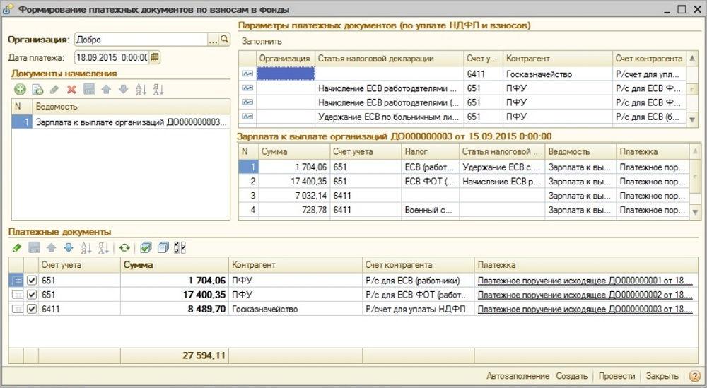 Скриншот программы 1С:Бухгалтерия