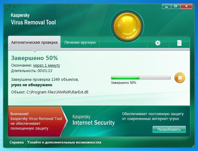 Сканирование системы на вирусы