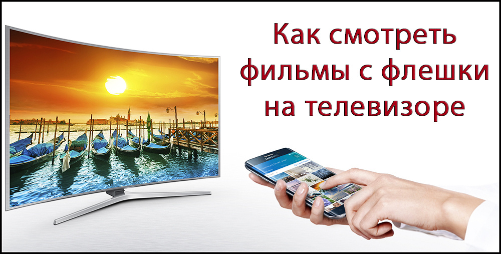 Подключение usb кTV