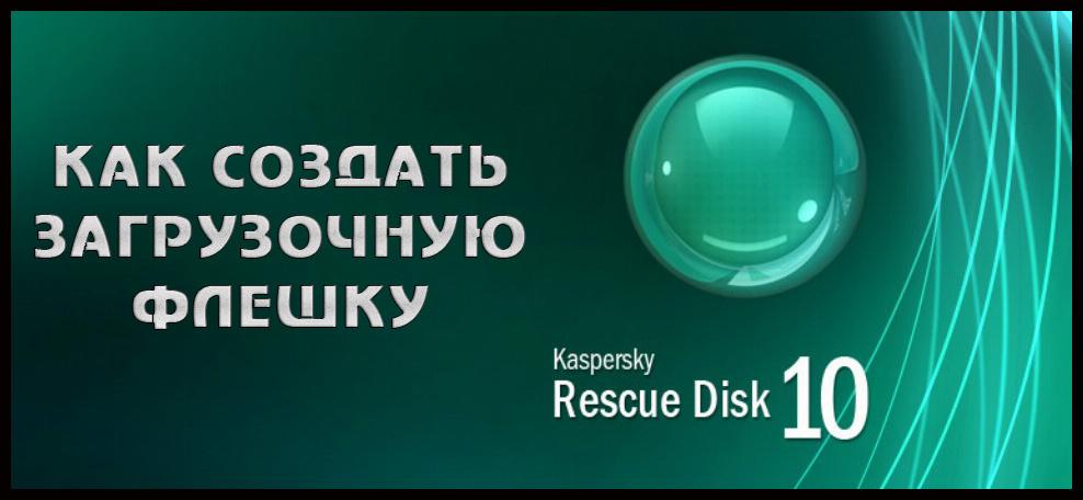 Создание загрузчика на основеKaspersky Rescue Disk
