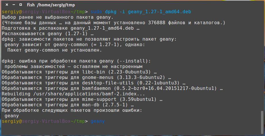 «sudo dpkg -i [Название_файла].deb»