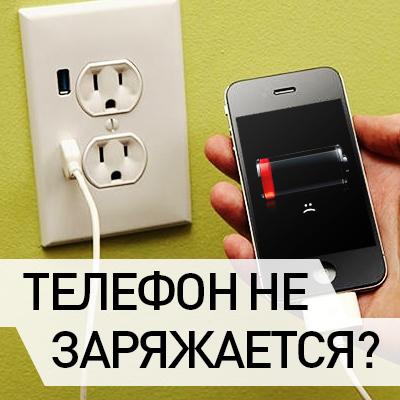 Телефон не заряжается